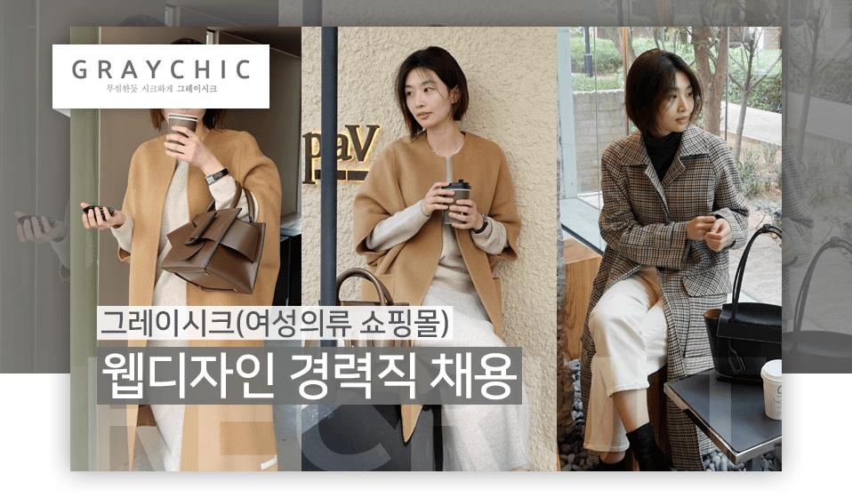 ㈜일상의친구 그레이시크(여성의류 쇼핑몰)웹디자인 경력직 채용