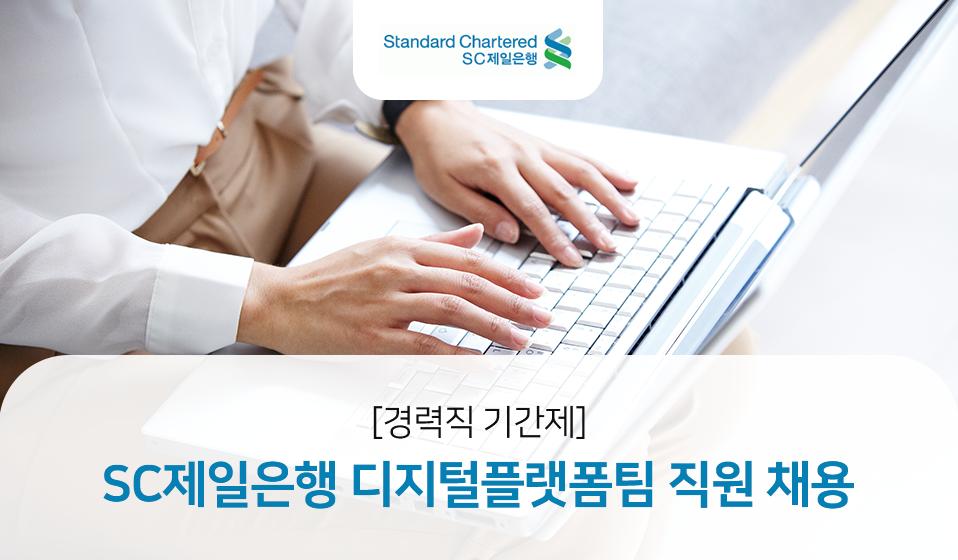 스탠다드차타드은행 [경력직 기간제] SC제일은행 디지털플랫폼팀 직원 채용