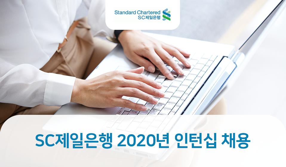 스탠다드차타드은행 SC제일은행 2020년 인턴십 채용