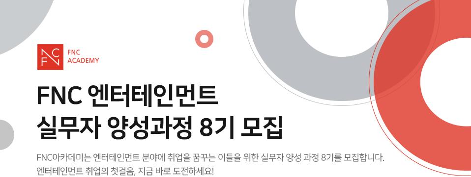 ㈜에프엔씨아카데미 FNC 엔터테인먼트 실무자 양성과정 8기 모집