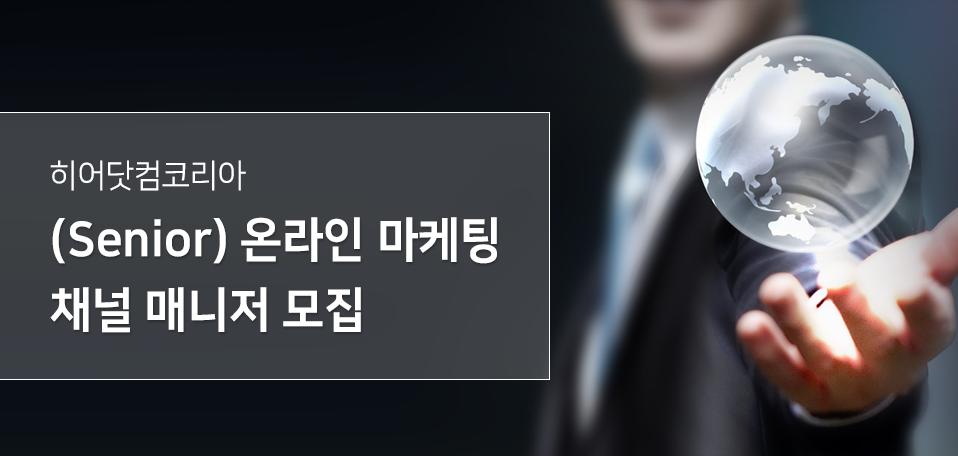 히어닷컴코리아 온라인 마케팅 채널 매니저 모집