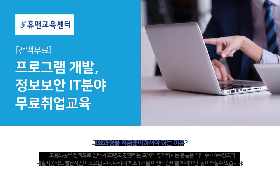 휴먼교육센터학원 [전액무료]프로그램 개발, 정보보안 IT분야 무료취업교육
