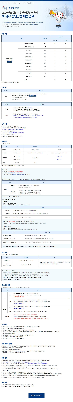 한국자산관리공사 채용공고