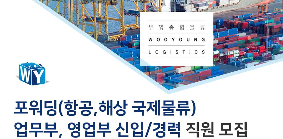 ㈜우영종합물류 포워딩(항공,해상 국제물류) 업무부, 영업부 신입/경력 직원 모집