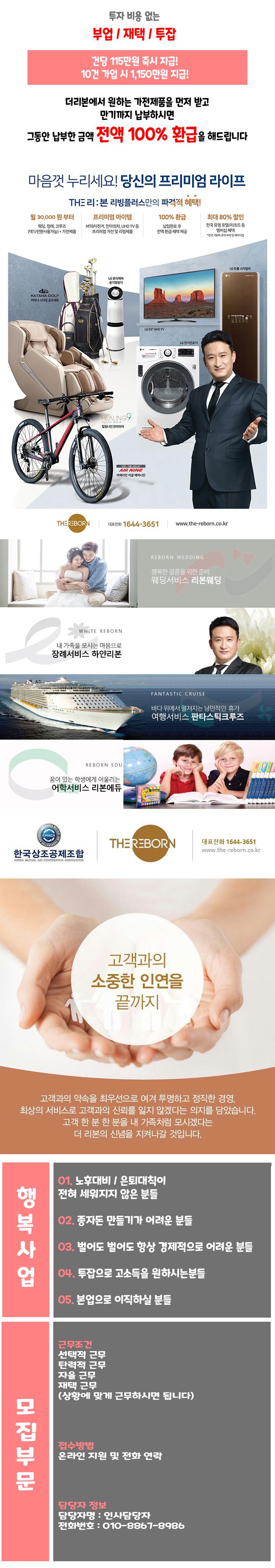 더리본㈜ 월 1000도전/ 단기,투잡,알바 가능