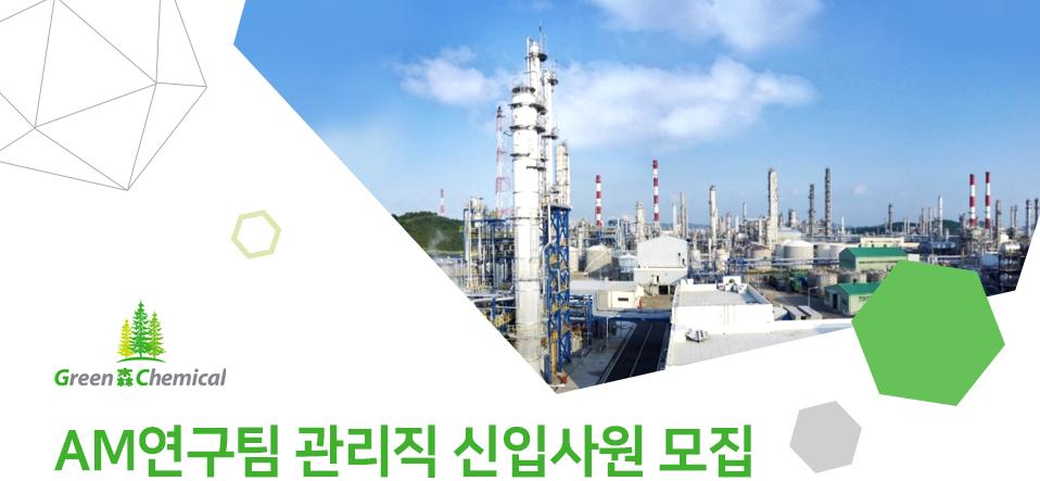 그린케미칼㈜ AM연구팀 관리직 신입사원 모집