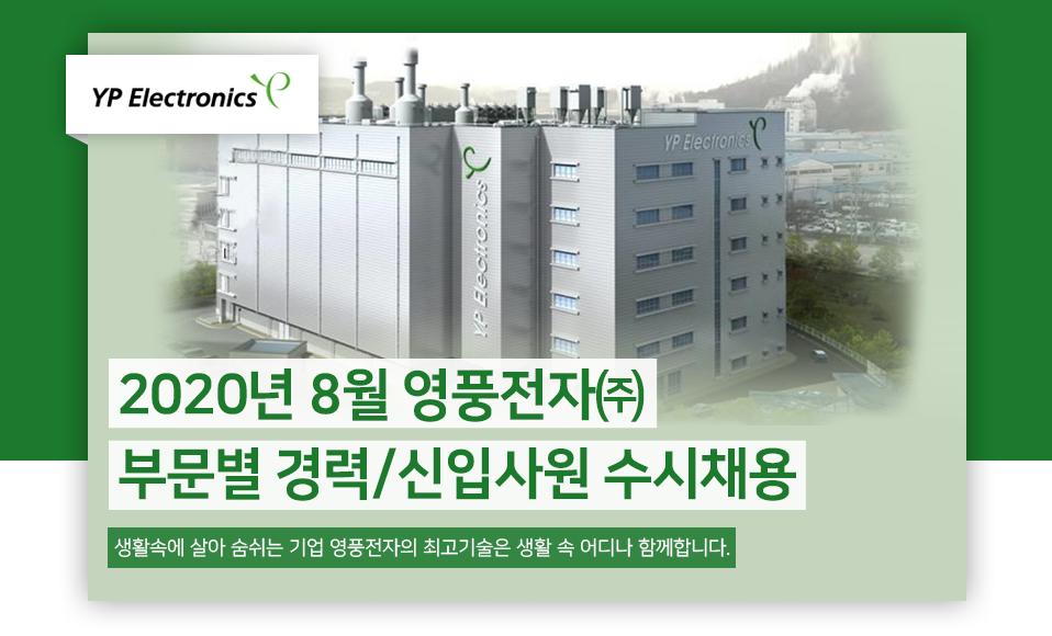 영풍전자㈜ 2020년 8월 영풍전자(주) 부문별 경력/신입사원 수시채용