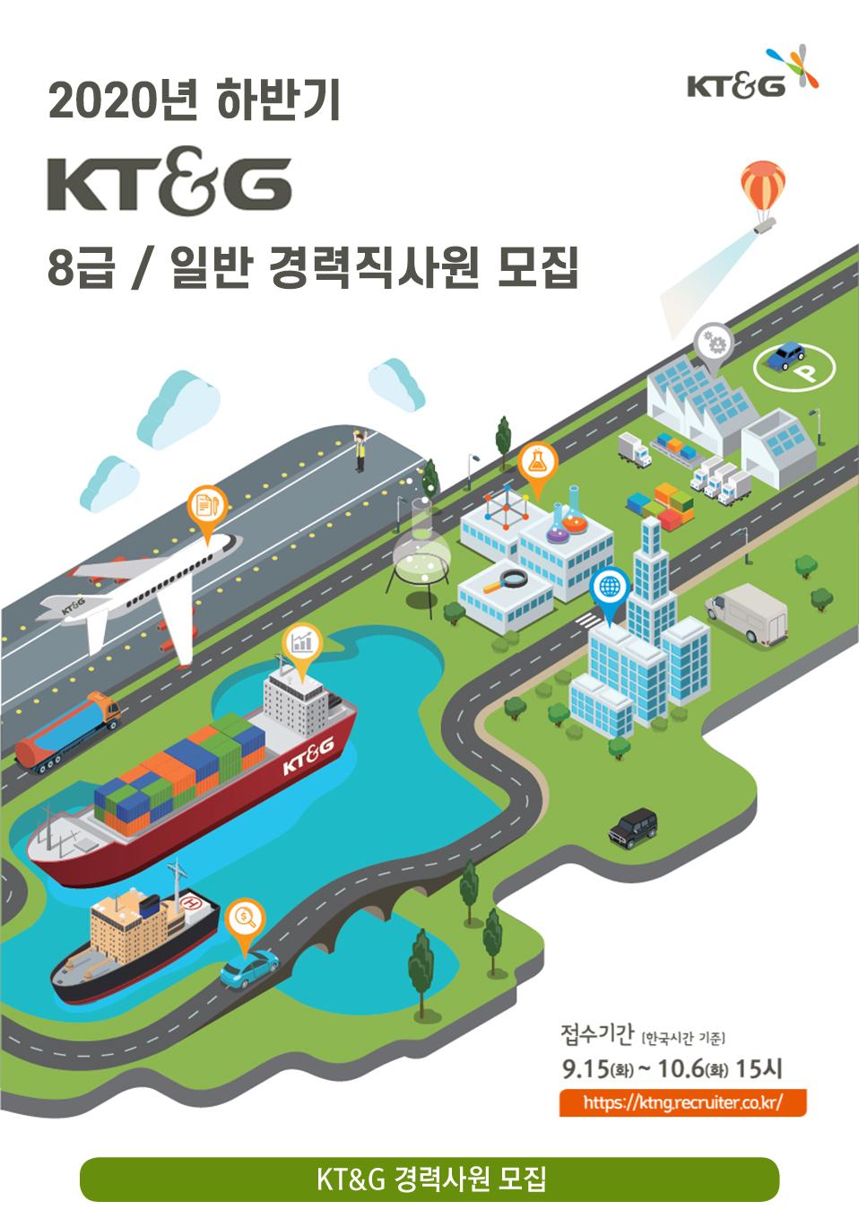 2020년 하반기 KT&G 8급/일반 경력사원 모집