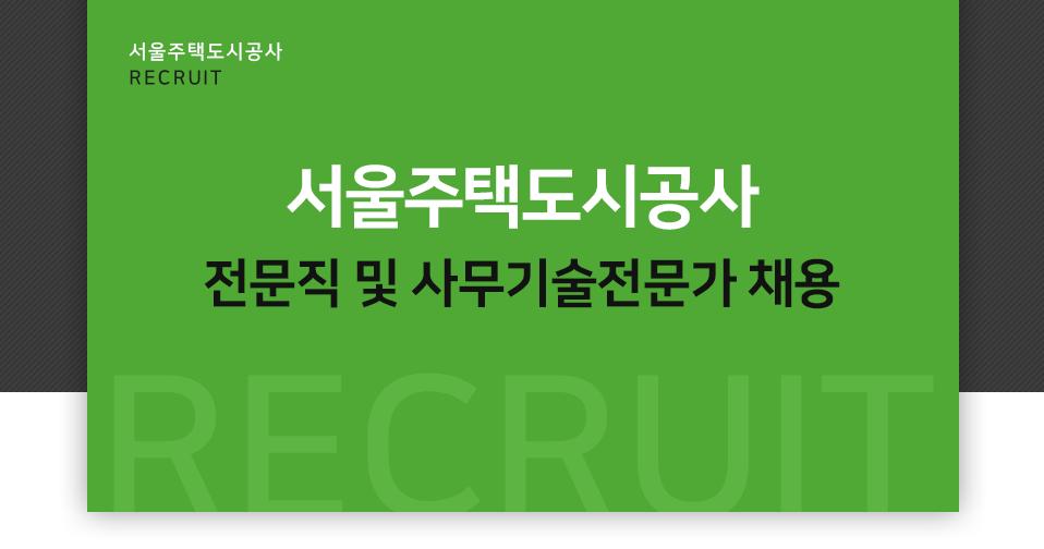 서울주택도시공사 전문직 및 사무기술전문가 채용