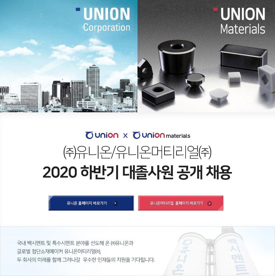 ㈜유니온 대졸사원 신입/경력 채용