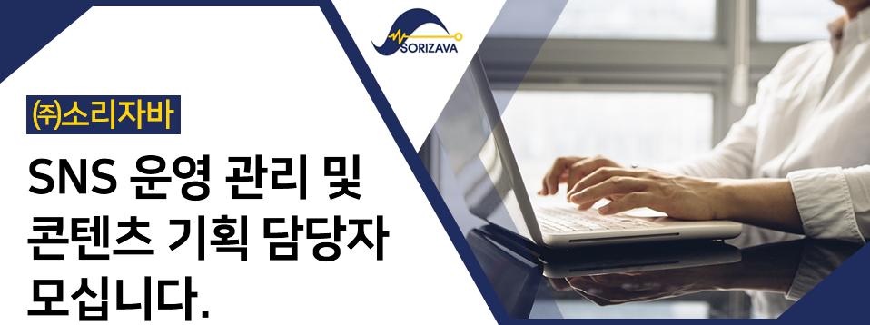㈜소리자바 SNS 운영 관리 및 콘텐츠 기획 담당자 모십니다.