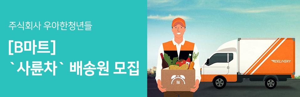 주식회사 우아한청년들 [B마트] `사륜차` 배송원 모집