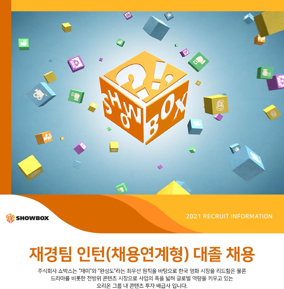 ㈜쇼박스 재경팀 인턴(채용연계형) 대졸 채용
