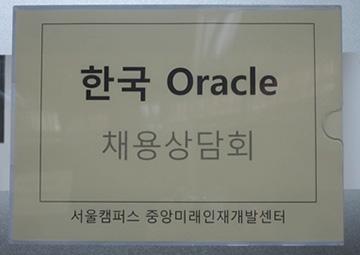 한국오라클(주)