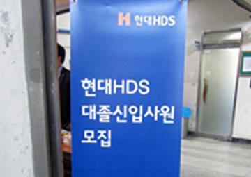 현대HDS(주)