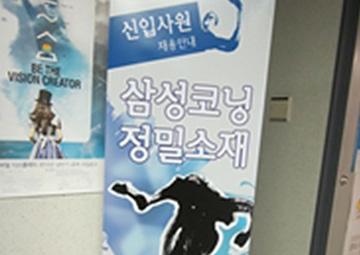코닝정밀소재(주)