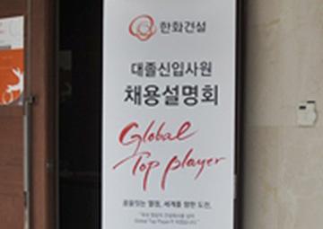 한화건설 상반기 신입사원 공개채용 설명회 후기