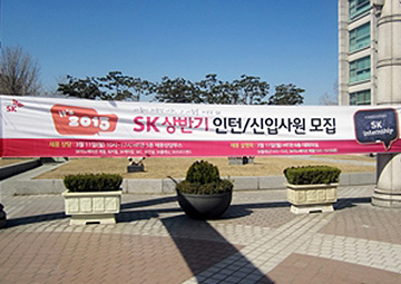 SK브로드밴드 인사담당자 인터뷰 · 채용상담회 후기