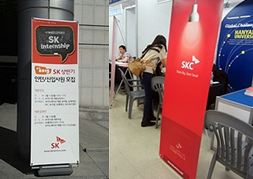 SKC(주)