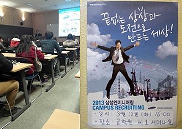 삼성엔지니어링 신입 채용설명회 후기