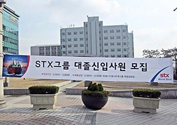 (주)STX