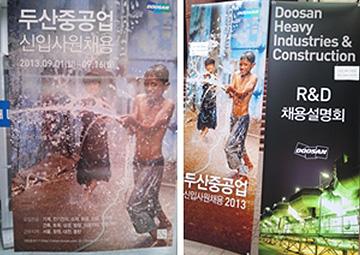 두산중공업 신입 채용상담회 후기