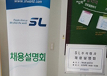 SL(주)