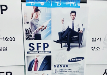 삼성생명 SFP 인턴 채용상담회 후기