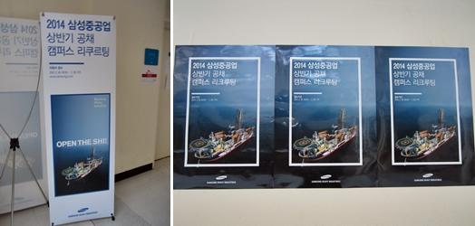 삼성중공업 채용상담회 후기