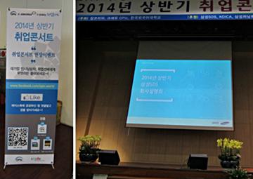 삼성SDS 채용설명회 후기(잡코리아 취업콘서트)