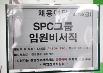 SPC 그룹 임원직 비서 채용상담회 후기