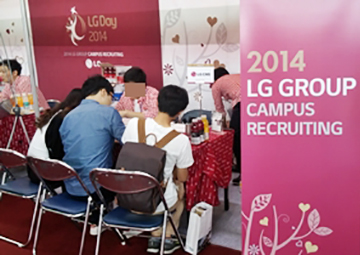 LG유플러스 채용상담회 후기
