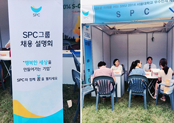 SPC 그룹 채용상담회 후기