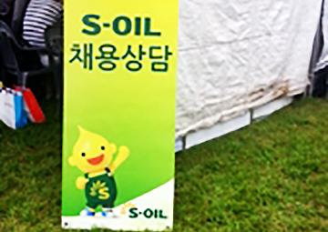 S-OIL(주)