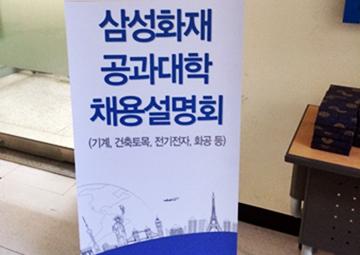 삼성화재 채용설명회 후기