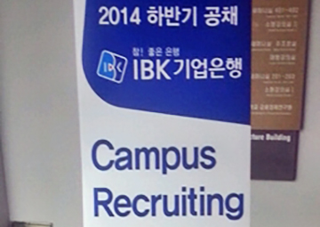 IBK기업은행 채용설명회 후기