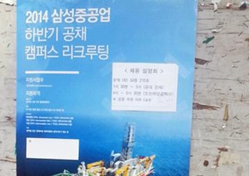 삼성중공업(주)