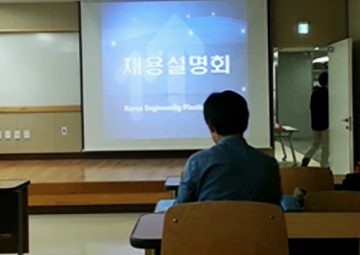한국엔지니어링플라스틱(주)