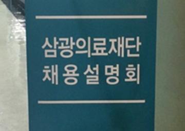 의료법인삼광의료재단