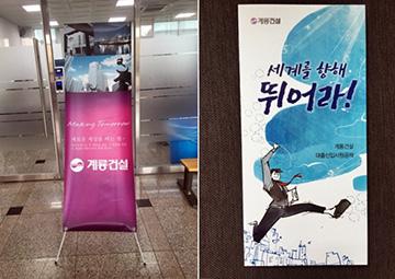 계룡건설 채용설명회 후기
