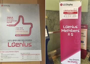 LG디스플레이 LGenius 학부 산학장학생 채용설명회 후기