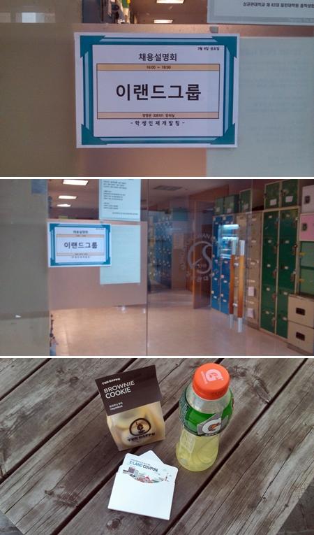 이랜드 그룹 패션사업부 채용설명회 후기