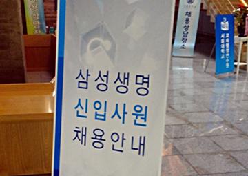 삼성생명 채용설명회 후기