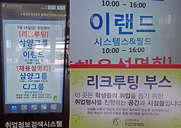 이랜드월드 채용상담회 후기