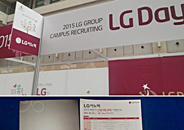 LG 이노텍