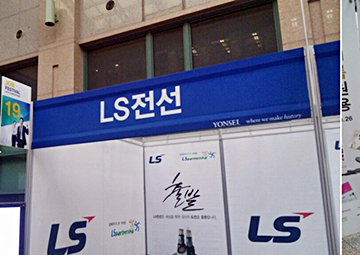 LS전선 채용상담회 후기