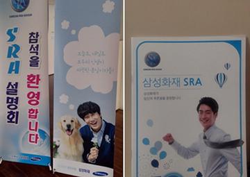 삼성화재 SRA 채용상담회 후기