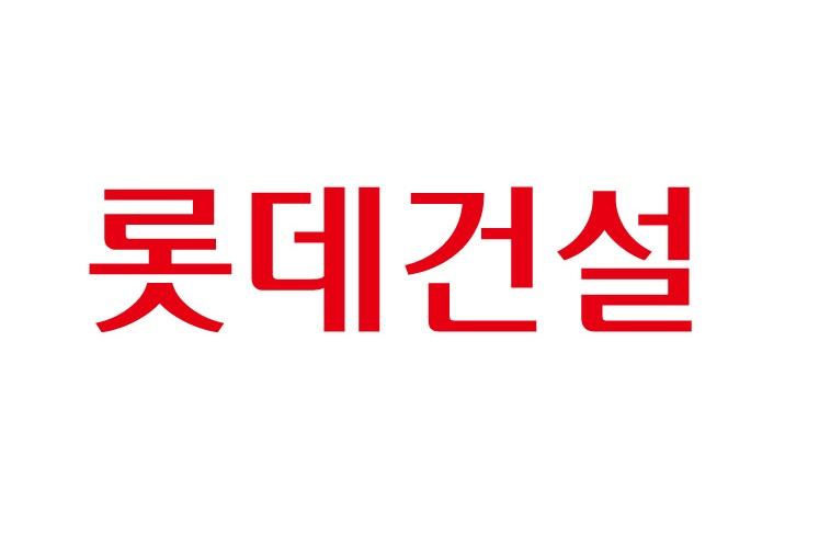 롯데건설(주)