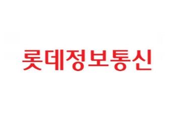 롯데정보통신 채용상담회 후기