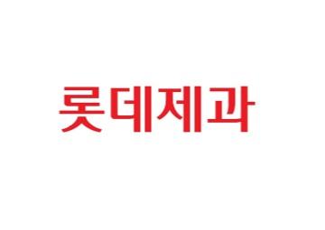롯데지주(주)